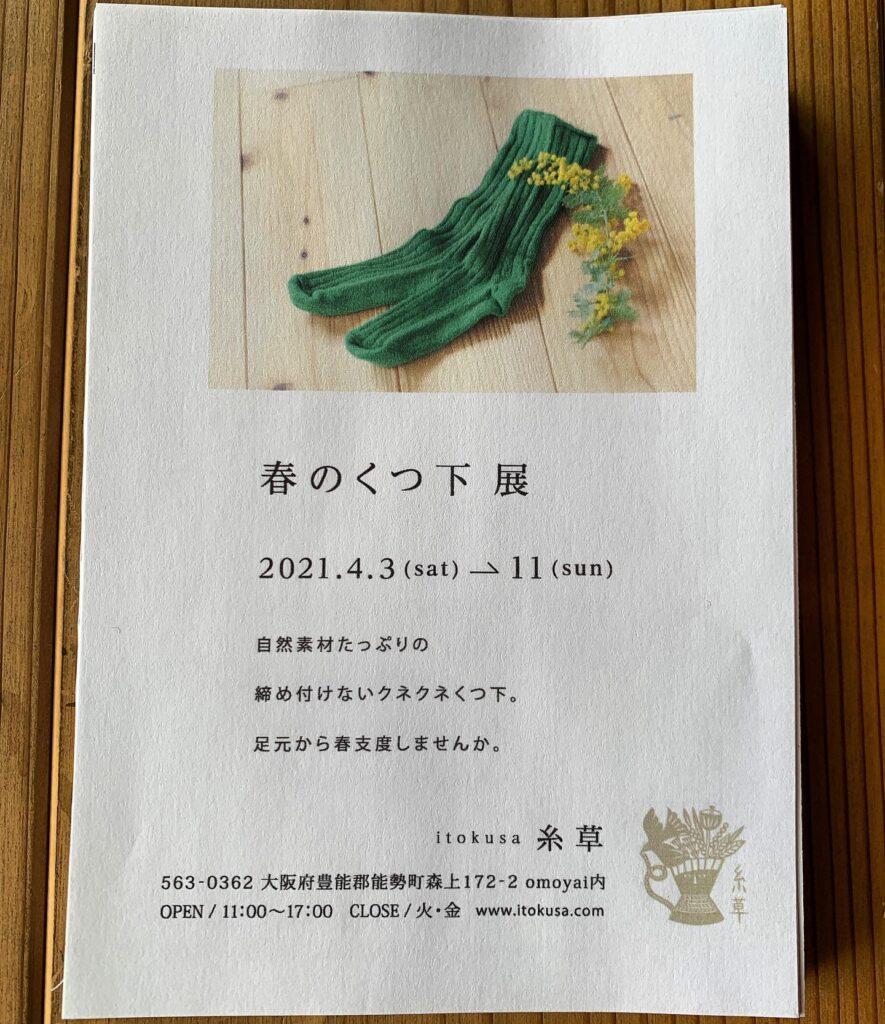 4月イベント 「春のくつ下展」