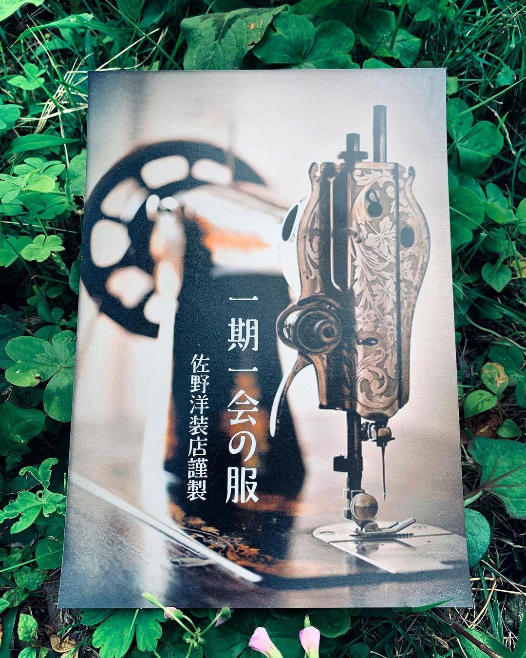 7月イベント「佐野洋装店 一期一会」